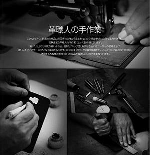 熟練の革職人が制作するハンドメイド品