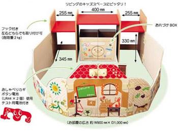 2歳のお部屋 木製お片付けラック付き