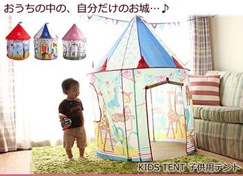 キッズテント 子供用テント