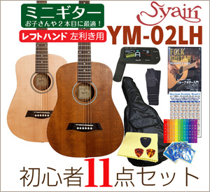 ギターなどの楽器類