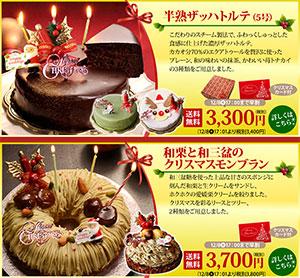 人気クリスマスケーキ