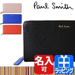 ポールスミスはレディースもあり個性的でおしゃれなデザインが多い