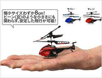 ミニヘリコプター