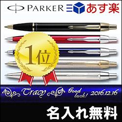 2位:高級ボールペン