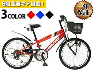 マウンテンバイク20インチ子供用自転車